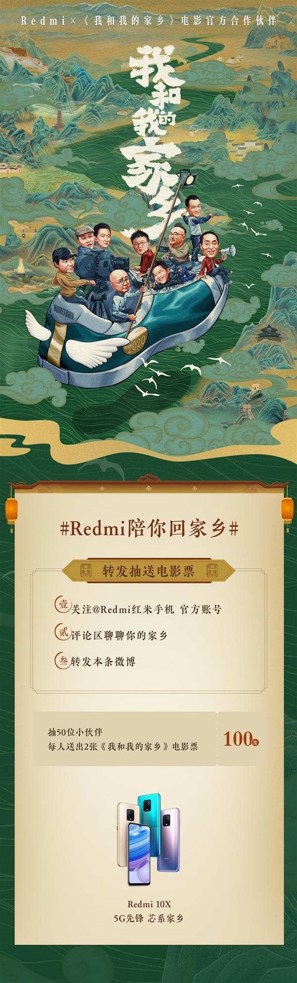 Redmi冠名赞助!张艺谋监制电影《我和我的家乡》十一首映