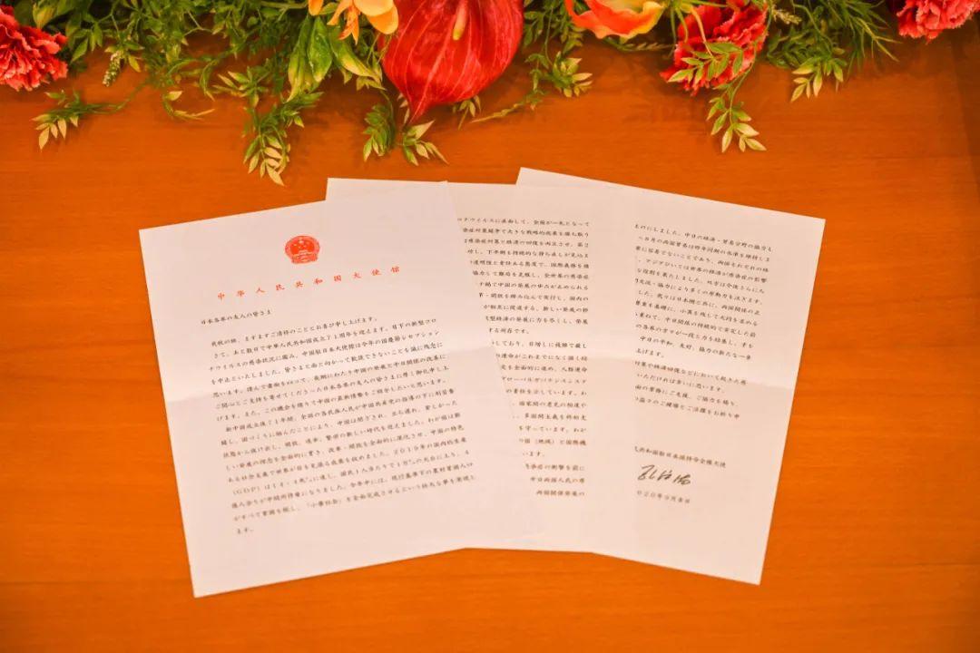 驻日本大使孔铉佑就中华人民共和国成立71周年致函日本各界友人图片