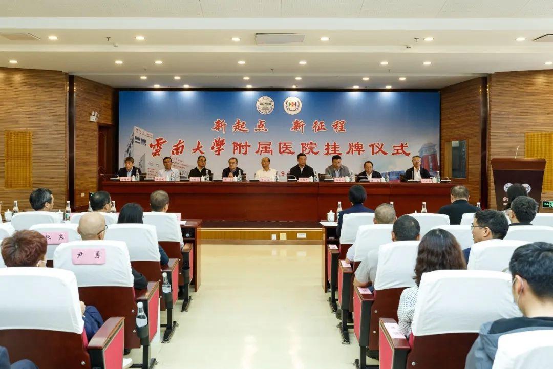 省第二人民医院正式划归云南大学,更名为云南大学附属医院图片
