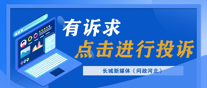 【民声回音】办结!邯郸市邯山区一村委会已向工人支付装修工程款