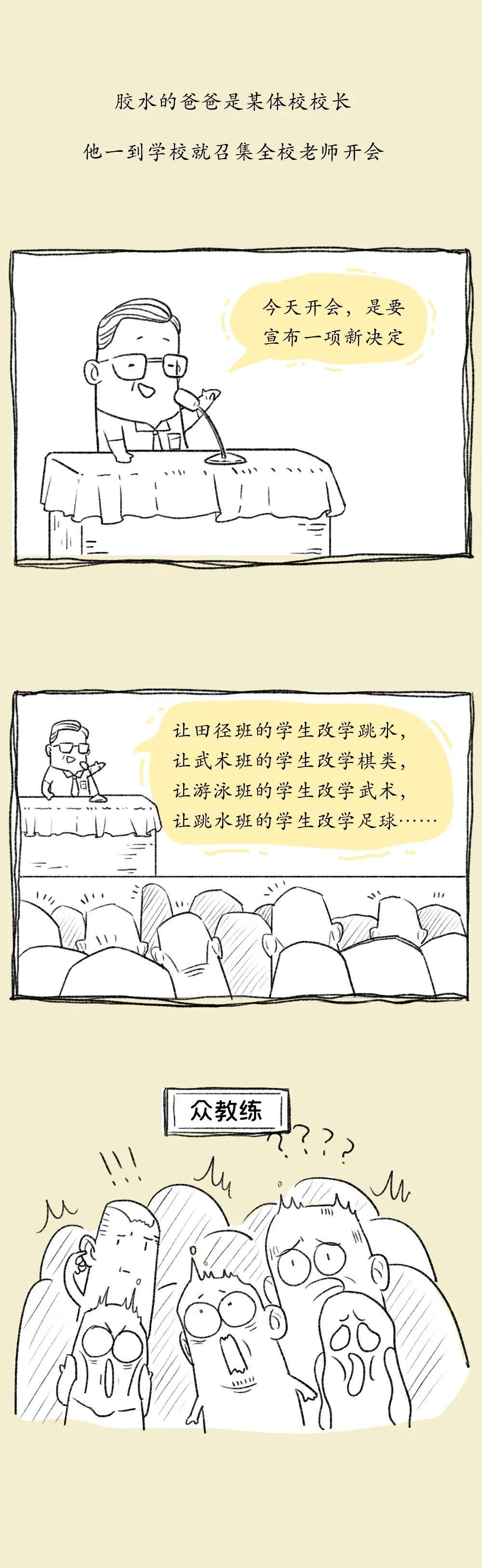 舒克贝塔全传·第120章(节选)图片