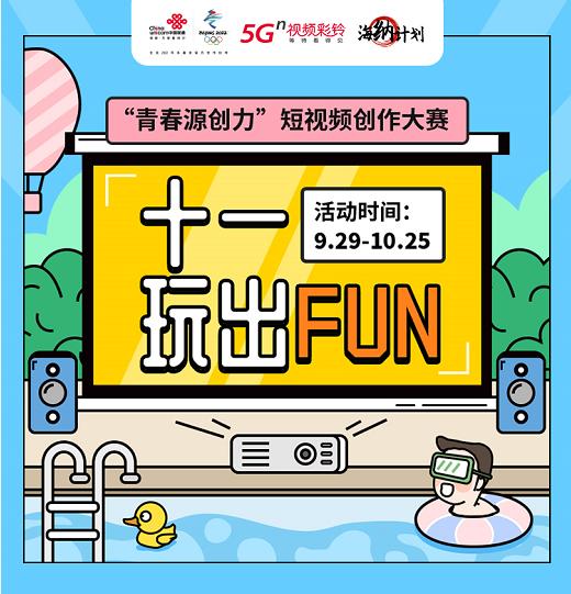 """中国联通""""青春源创力""""短视频大赛火爆出圈,万元创作基金等你来领!"""