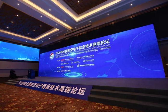 黄兴东出席2020年全国航空电子信息技术高端论坛
