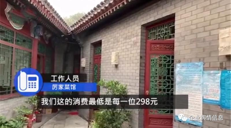 """北京""""厉家菜""""被百万大V喷上热搜:3000一桌不如食堂"""