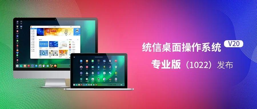统信桌面操作系统 V20 专业版(1022)发布:针对龙芯和鲲鹏处理器优化