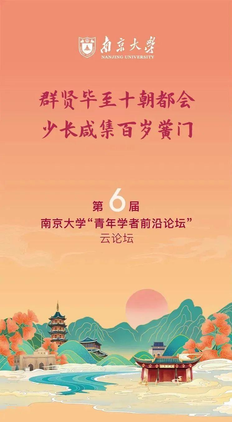 """叮咚~第六届南京大学""""青年学者前沿论坛""""云论坛邀您参加!图片"""