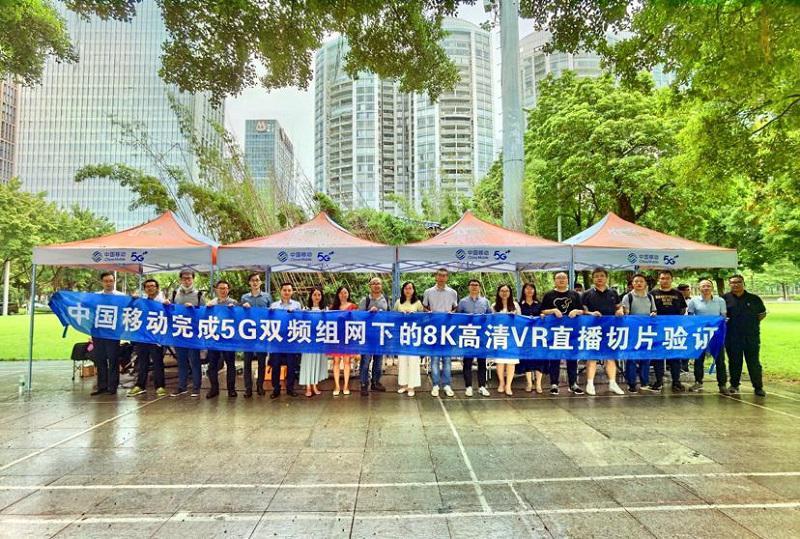 中兴通讯联合中国移动咪咕视讯率先实现5G双频组网8K超高清VR直播切片验证