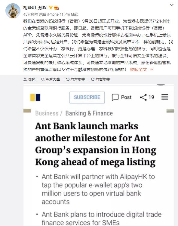 香港蚂蚁银行正式开业:远程开户只需3分钟