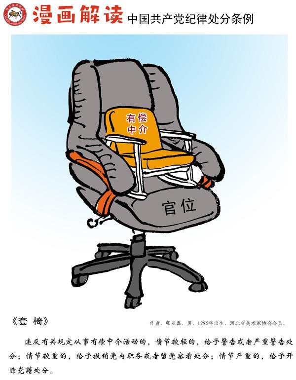 漫说党纪89 | 套椅图片