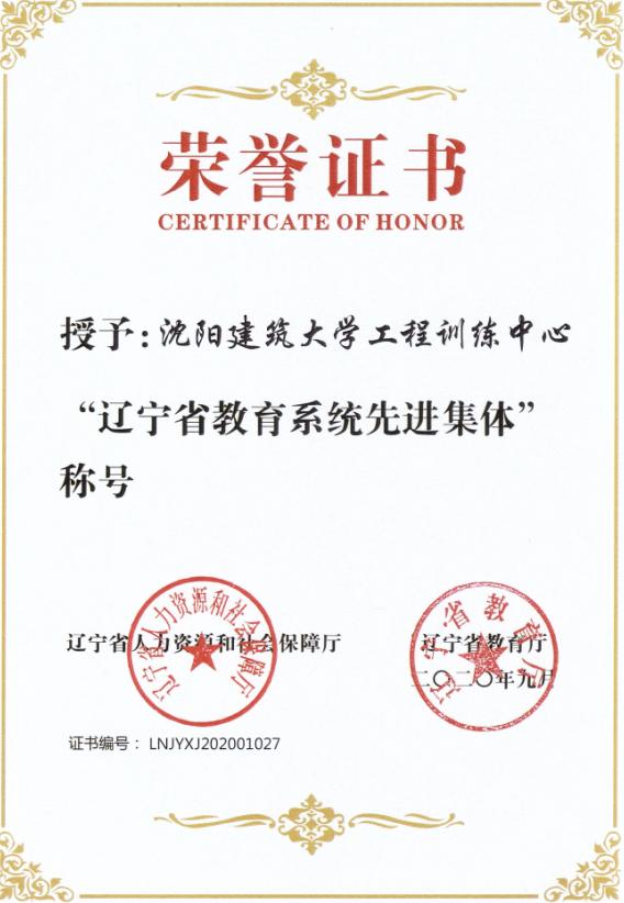 创建大工程特色 展科技抗疫精神——记辽宁省教育系统先进集体、我校工程训练中心图片
