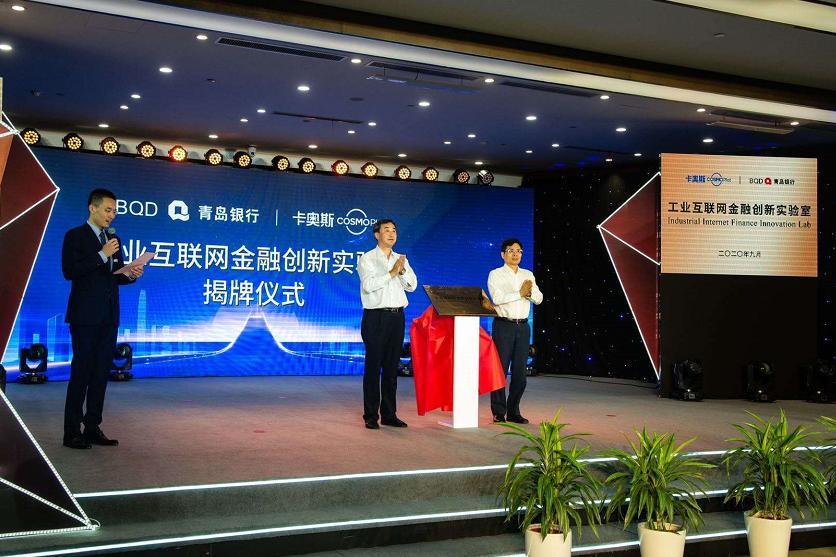 """""""乘风工业互联 共赢未来先机""""青岛银行与海尔卡奥斯开展全面战略合作助力青岛打造世界工业互联网之都"""