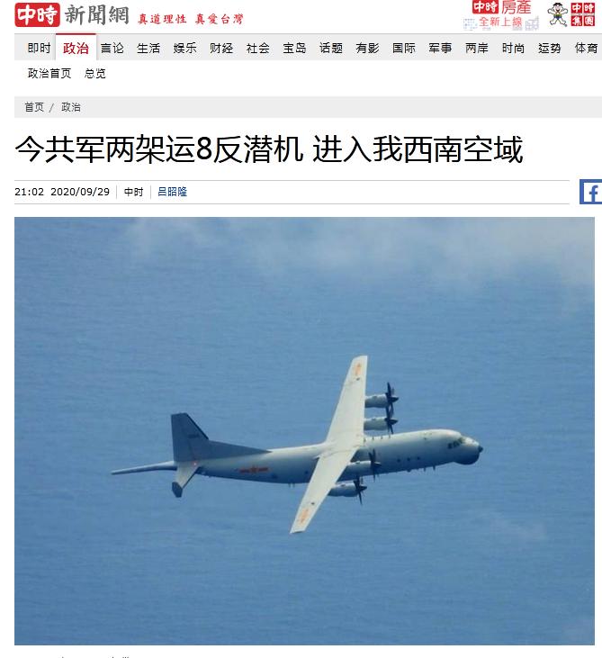 """台空军宣称解放军两架次运8反潜机进入台西南空域,台军进行""""防空导弹追监"""""""