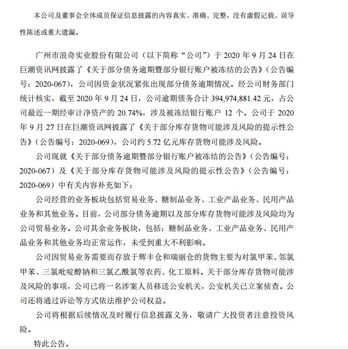 近6亿元存货丢失后股价大跌,广州浪奇:公司已将一名涉案人员移送公安机关