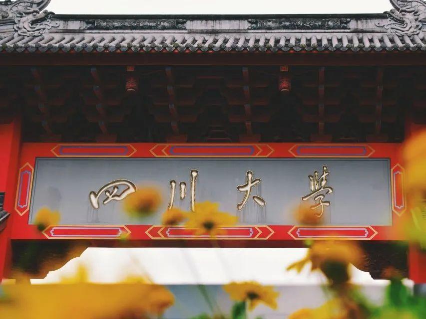 生日快乐!庆祝四川大学建校124周年暨华西医学110年!图片