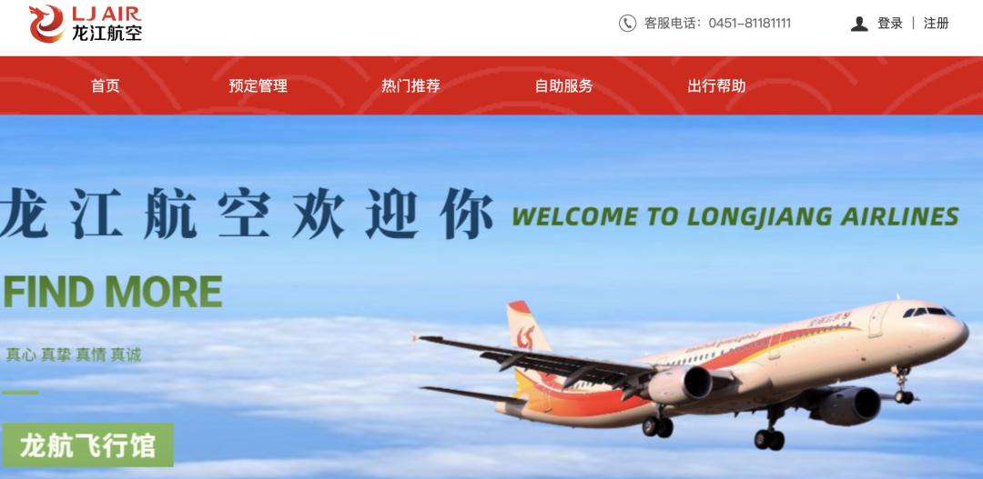 起拍价3.3亿元超2万人围观 中国民航史上首家航司被拍卖图片