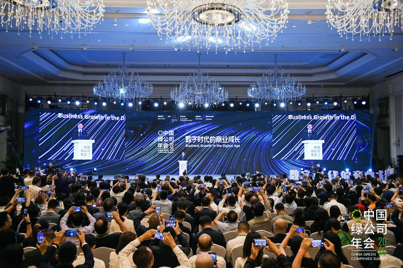 马云绿公司年会分享全球化观点:真正的全球化今天才开始