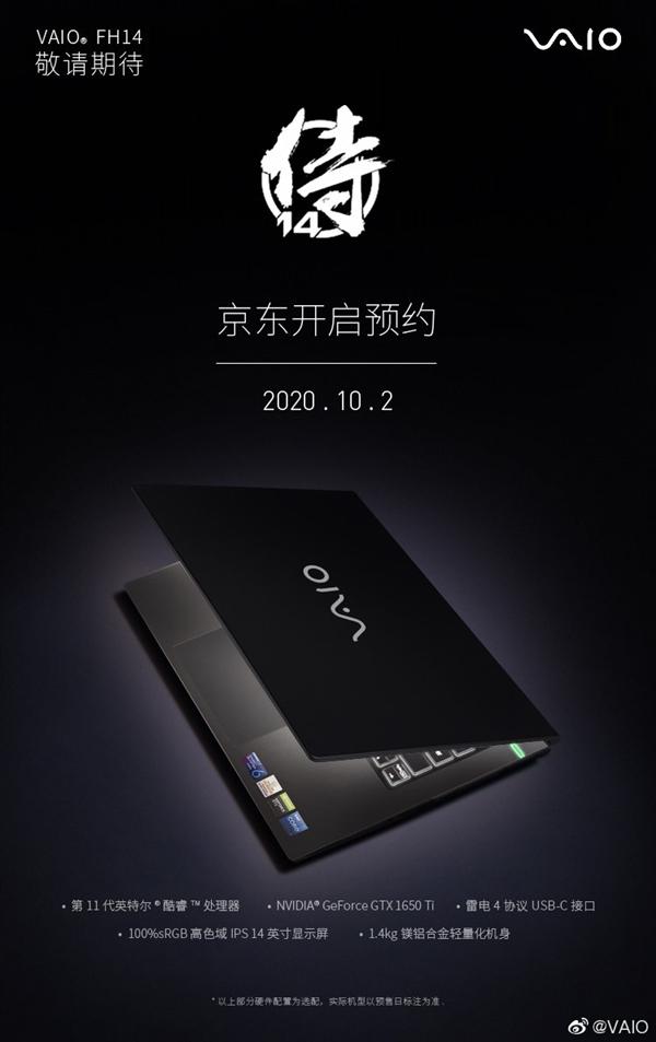 4K屏+英特尔11代酷睿一步到位 VAIO侍14笔记本宣布