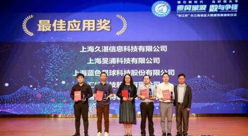 """2020""""张江杯""""长三角地区大数据竞赛落幕,汇纳科技获""""最佳应用奖"""""""