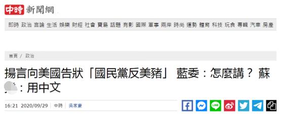 """苏贞昌承认向美国告状""""都是国民党在反美猪""""图片"""