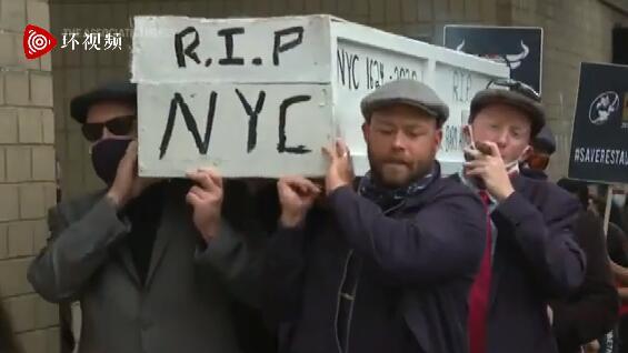 """不满防疫""""限流""""规定,纽约餐饮业从业者抬棺材抗议"""