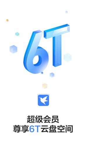 迅雷安卓7.0发布:云盘功能上线 最高6TB 极速传输
