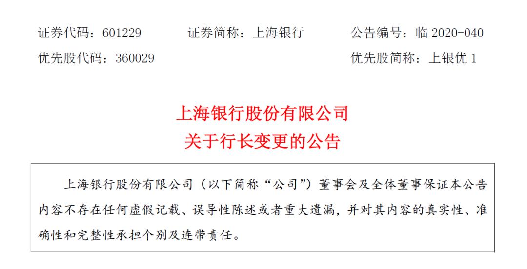 上海银行换帅!朱健拟提名为行长人选 此前为国泰君安副总裁