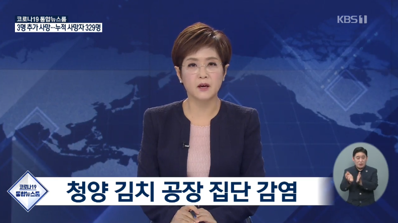 韩媒报道截图(kbs)