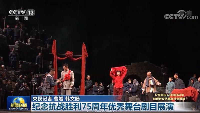 纪念抗战胜利75周年舞台优秀剧目展演