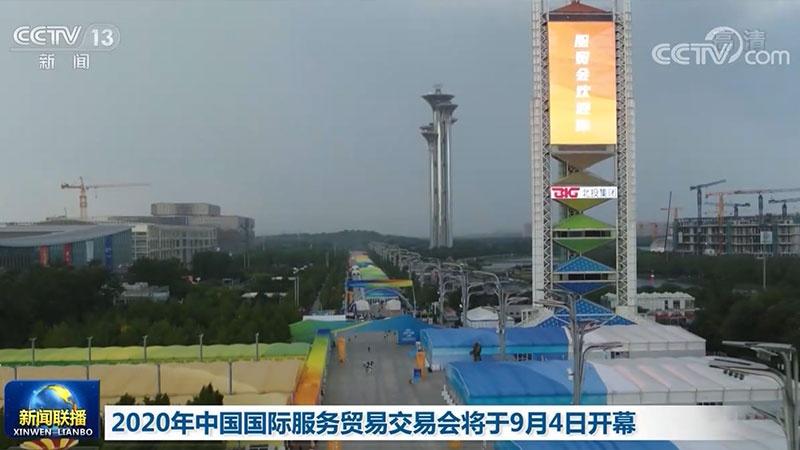 2020年中国国际服务贸易交易会将于9月4日开幕