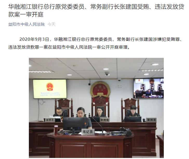 被控违法放贷1.67亿!华融湘江银行原副行长张建国今日受审