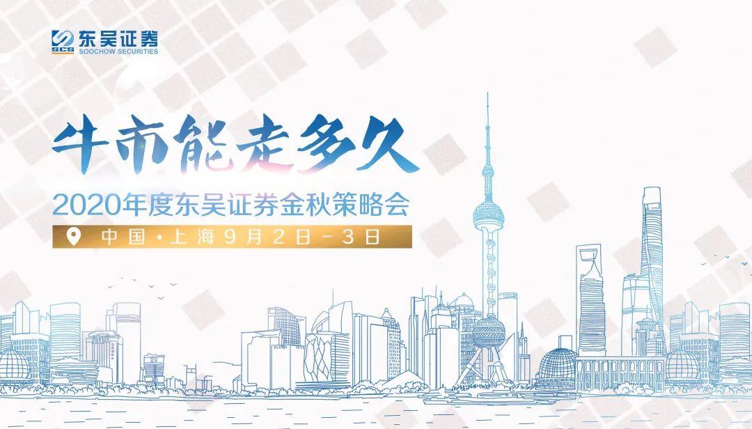 东吴证券2020年度金秋策略会 | 牛市能走多久