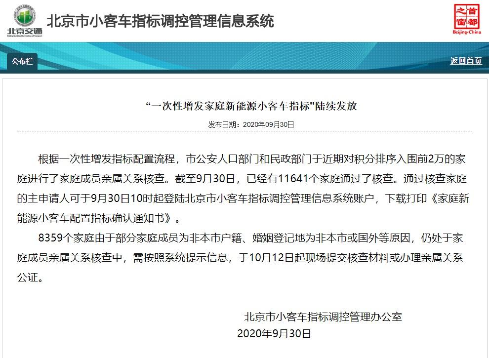 """北京 """"一次性增发家庭新能源小客车指标""""陆续发放"""