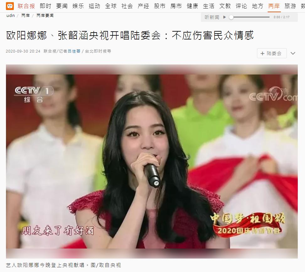 欧阳娜娜与张韶涵央视晚会献唱当晚,台陆委会又来刷存在感图片