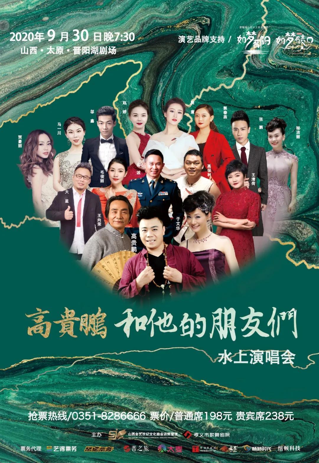 政务要闻今晚,到晋阳湖剧场,听水上演唱会图片