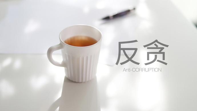上海市崇明区公开曝光三起违反中央八项规定精神问题图片