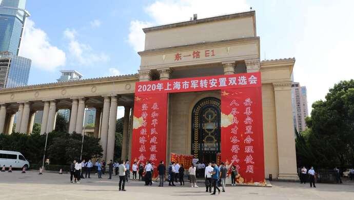 上海举行军转安置双向选择分配会 200多家单位600余名军转干部参加图片