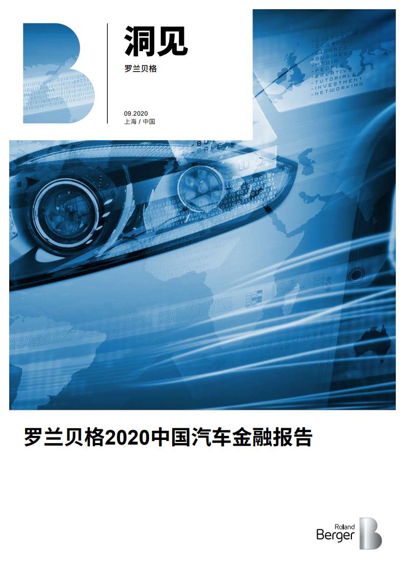 罗兰贝格:2020中国汽车金融报告