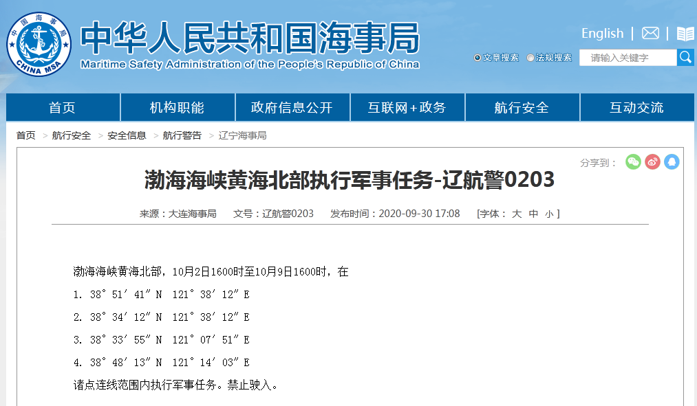 大连海事局:10月2日至10月9日在渤海海峡黄海北部执行军事任务图片