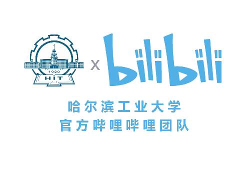 B with U丨哈工大官方哔哩哔哩团队招新开始啦
