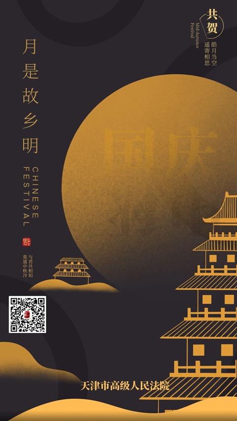 天津市高级人民法院祝您:节日快乐 万事如意!图片