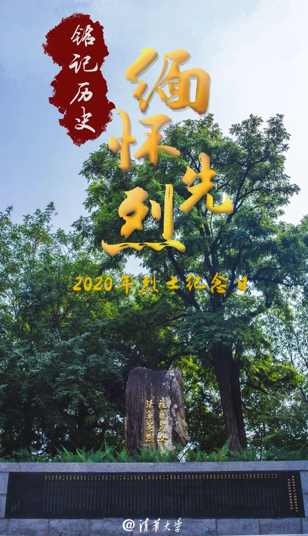 清华大学举行2020年烈士纪念日祭扫活动图片