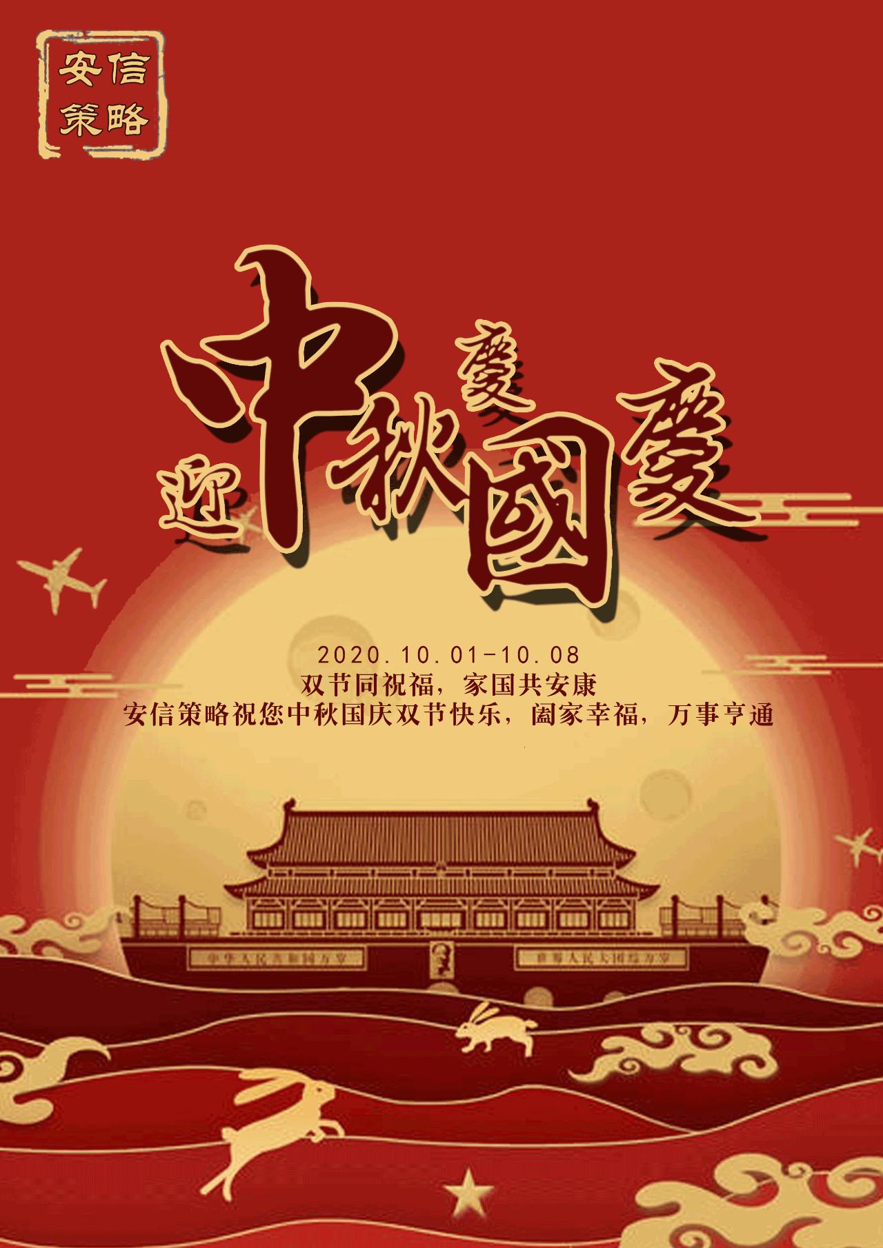 安信策略祝您中秋国庆双节快乐,阖家幸福,万事亨通!