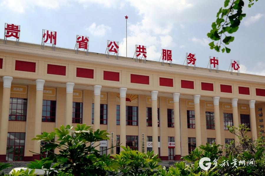 贵州省政务服务指标居全国前列 遵义市排全国第一图片