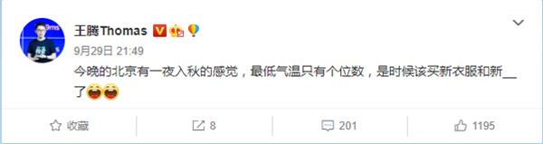 《【多彩联盟平台手机版登陆】Redmi Note 10快来了!王腾释放新机信号》