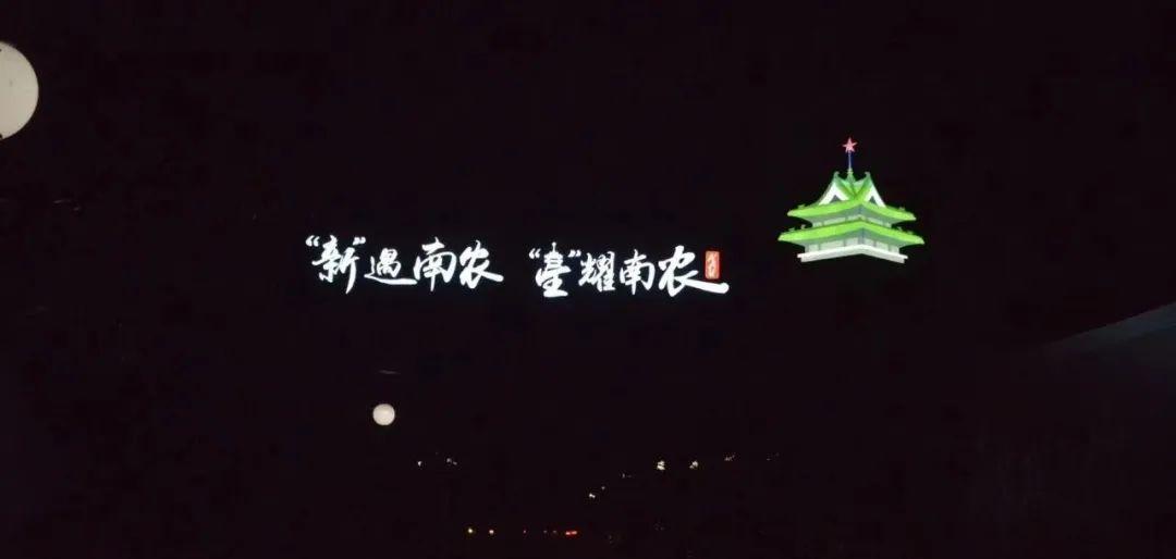 """开学致辞丨校长陈发棣:以""""南农之美""""开启""""南农故事"""""""