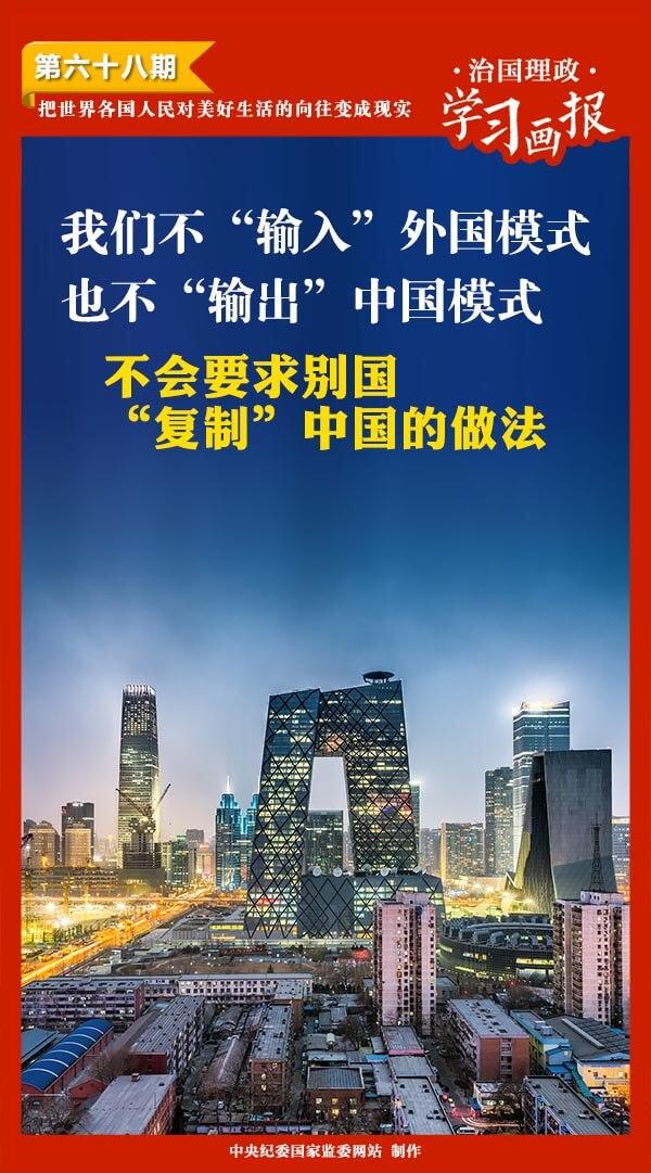 治国理政·学习画报68把世界各国人民对美好生活的向往变成现实