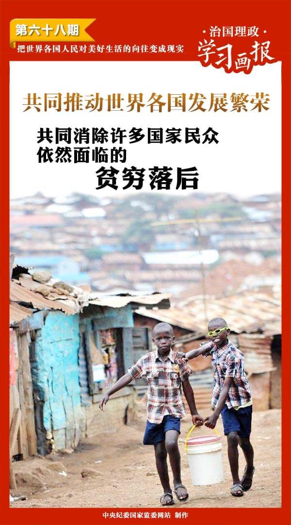 治国理政·学习画报68 | 把世界各国人民对美好生活的向往变成现实