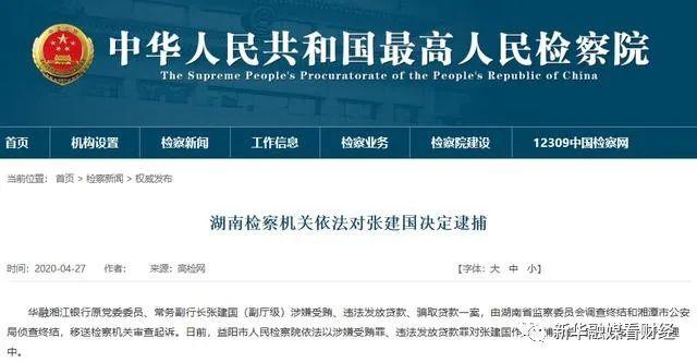 受贿406万,违法放贷1.67亿元!华融湘江银行原常务副行长受审