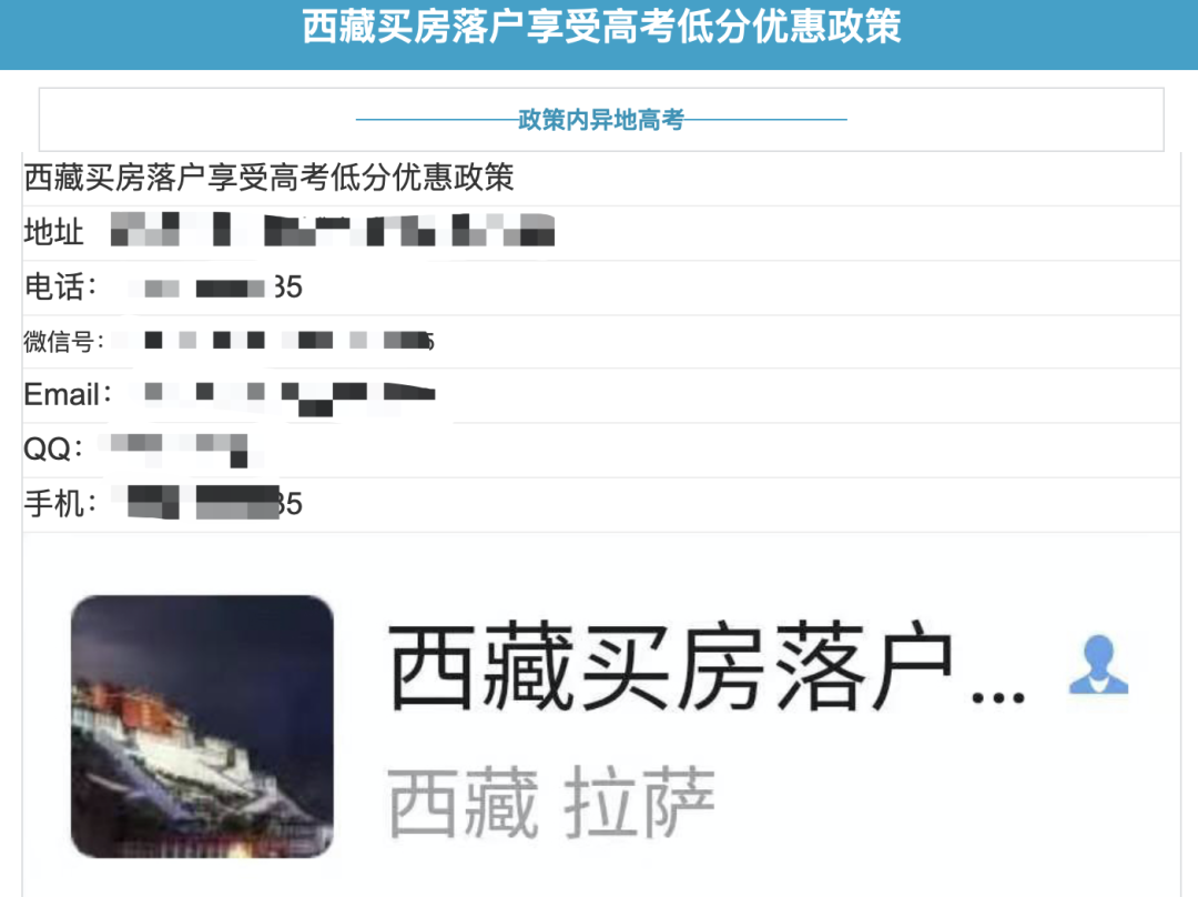 7月落户8月办学籍?云房创意忽悠顾客买西藏学区房致钱户两空