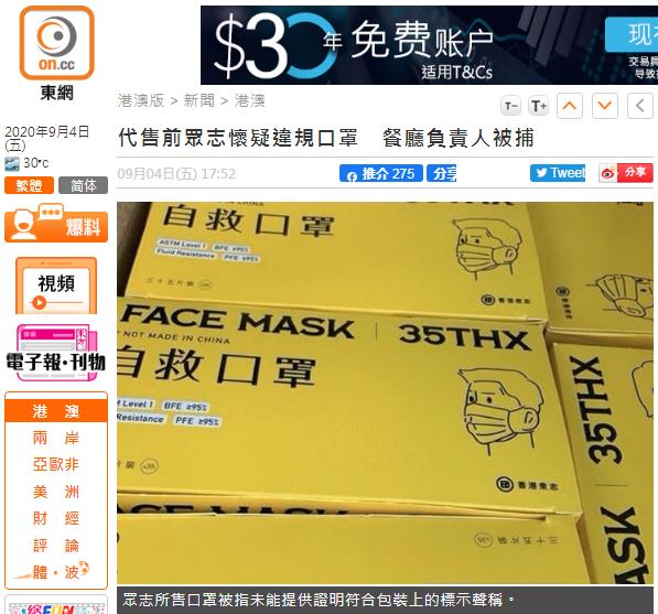 """涉嫌为""""港独""""组织代售违规口罩,香港一餐厅负责人被捕"""